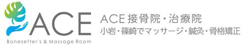 ACE接骨院・治療院 小岩・篠崎でマッサージ・鍼灸・骨格矯正